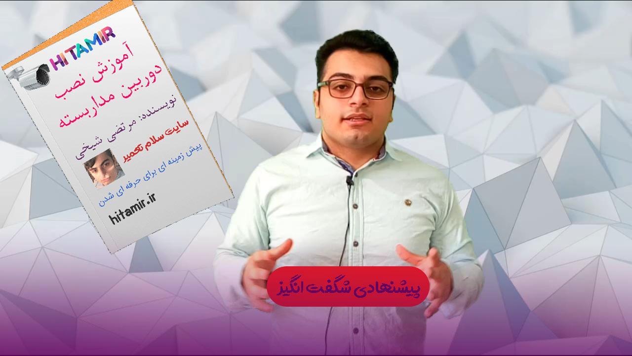 ویدیوی معرفی کتاب الکترونیکی آموزش نصب دوربین مداربسته
