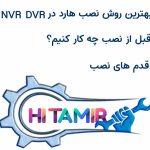 بهترین-روش-نصب-هارد-DVR-و-NVR