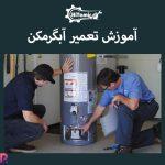 water-heater1