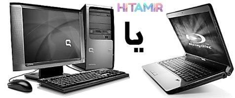 لپ تاپ و کامپیوتر های قابل حمل