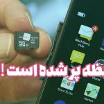Mobile-memory