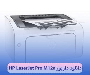 دانلود درایور HP LaserJet Pro M12a