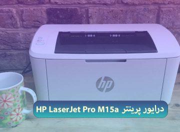 دانلود درایور پرینتر HP LaserJet Pro M15a