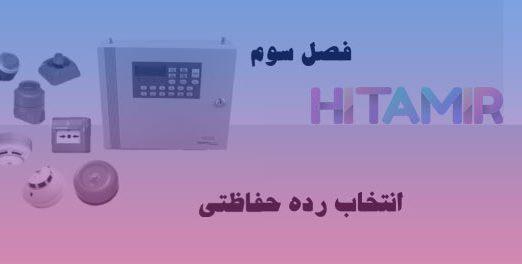 انتخاب-رده-حفاظتی-اعلام-حریق1