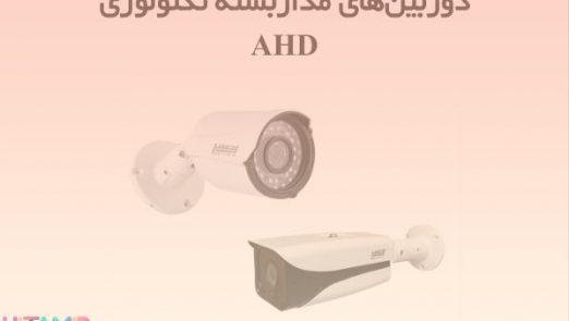 دوربین-های-مداربسته-تکنولوژی-AHD