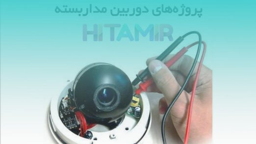 پروژه-های-دوربین-مداربسته