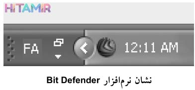 نرم افزار ضدویروس Bit-defender