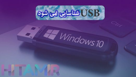 USB-not-detected