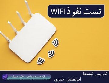 تست نفوذ wifi